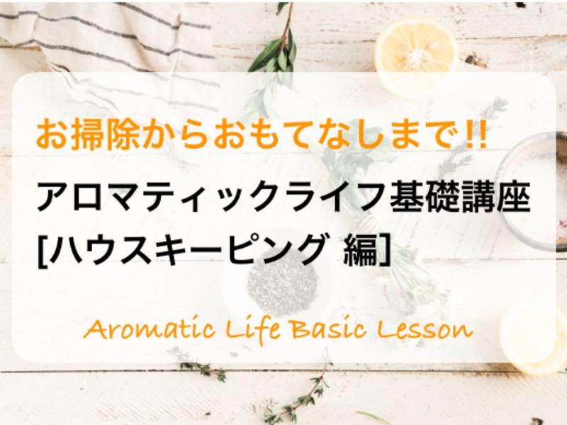 【ハウスキーピング編】人生が変わる!アロマティックライフ基礎講座④の画像