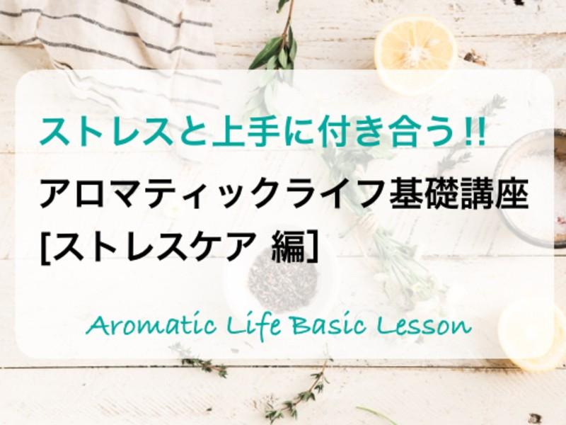 【ストレスケア編】人生が変わる!アロマティックライフ基礎講座⑤の画像