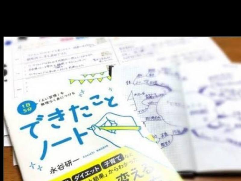 できたことノート実践講座の画像