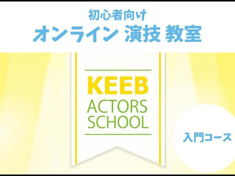 【オンライン開催】トーク力・コミュ力UP!演技教室「KEEB」の画像