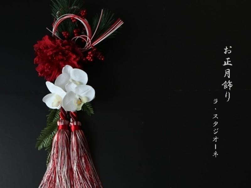 新年を華やかに迎える縁起物|和モダンお正月飾り<胡蝶蘭>レッスンの画像