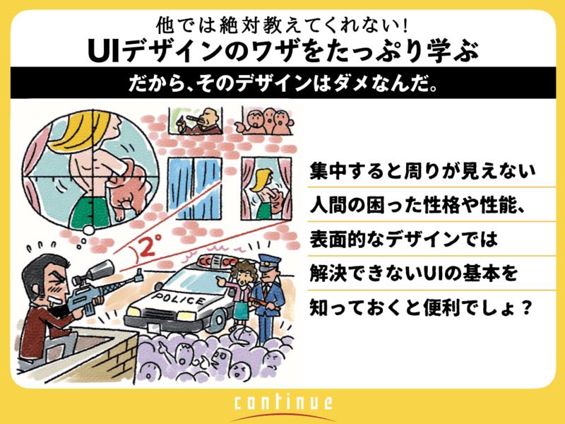 02札幌:UIデザインの常識を改める「認知学から学ぶUIの基本」の画像