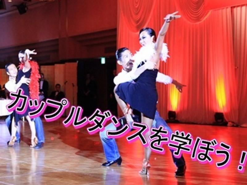 初心者サークルで社交ダンスを習おう!の画像
