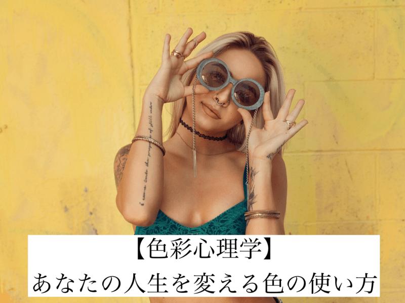【色彩心理学】 あなたの人生を変える色の使い方の画像