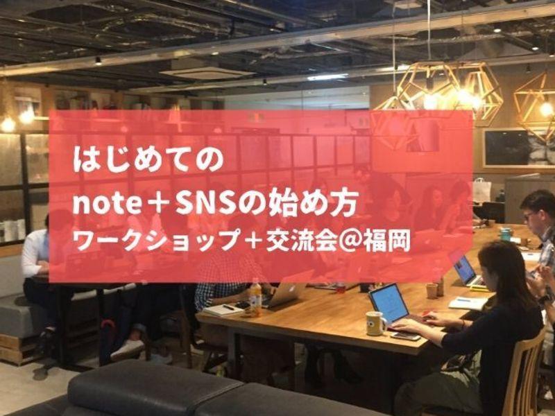 @福岡 初めての「note+SNS」はじめ方・個人講座の画像