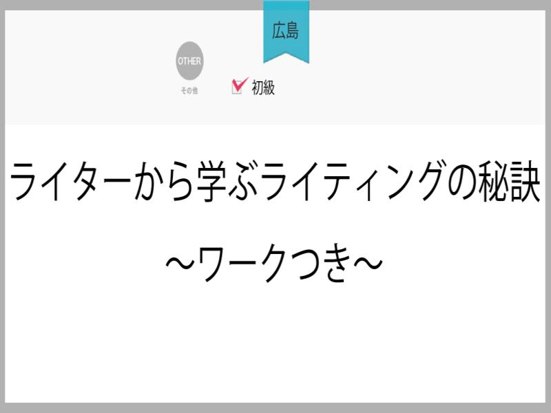 【広島】ライターから学ぶライティングの秘訣~ワークつき~の画像