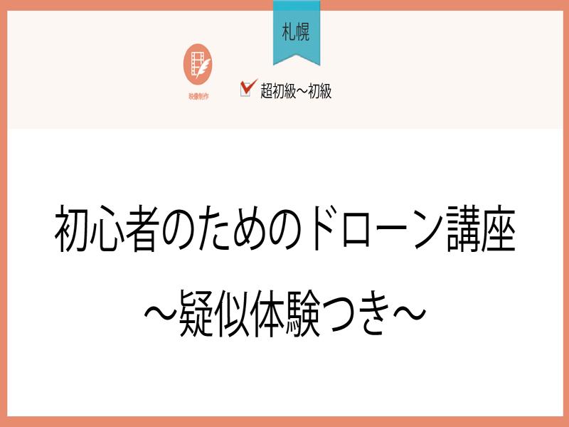 【札幌】初心者のためのドローン講座~疑似体験つき~の画像