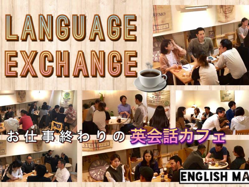 限定[10名] 英会話カフェ 夜活!仕事終わりに国際交流の画像