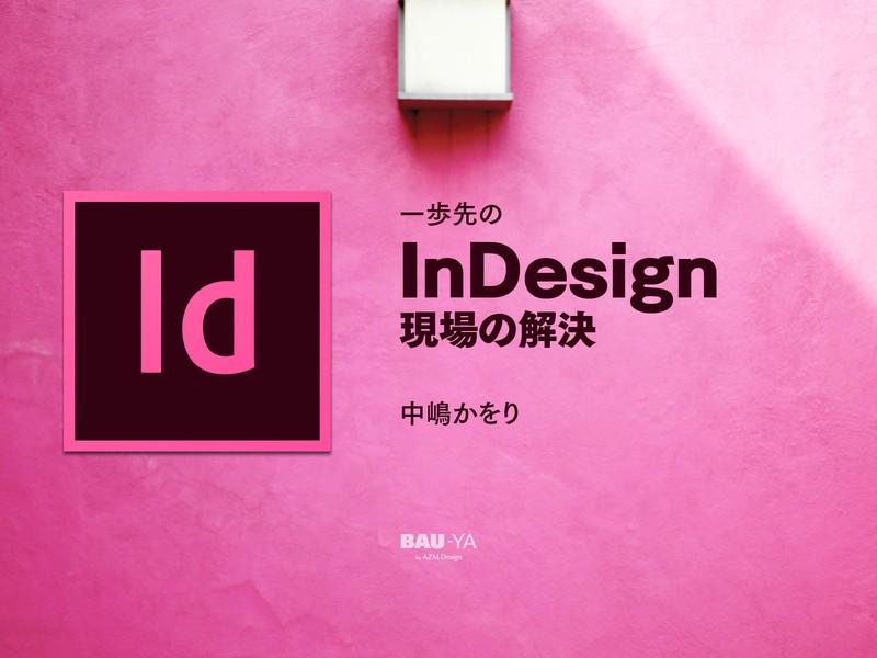一歩先のInDesign 現場の解決の画像