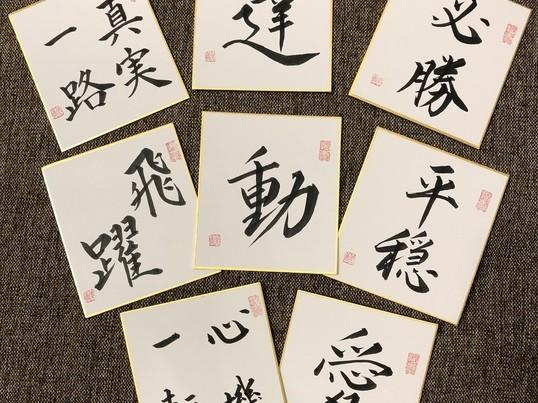 新年の抱負を色紙にかきましょう☆大手町1分の画像
