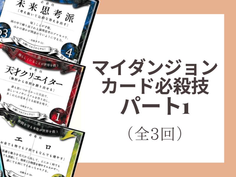 マイダンジョンカード必殺技攻略お話会パート1の画像