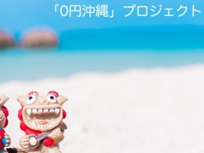 キャッシュレスセミナー 「0円沖繩」プロジェクトの画像
