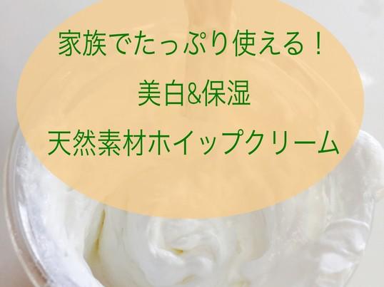家族でたっぷり使える!美白&保湿の天然素材ホイップクリーム作りの画像