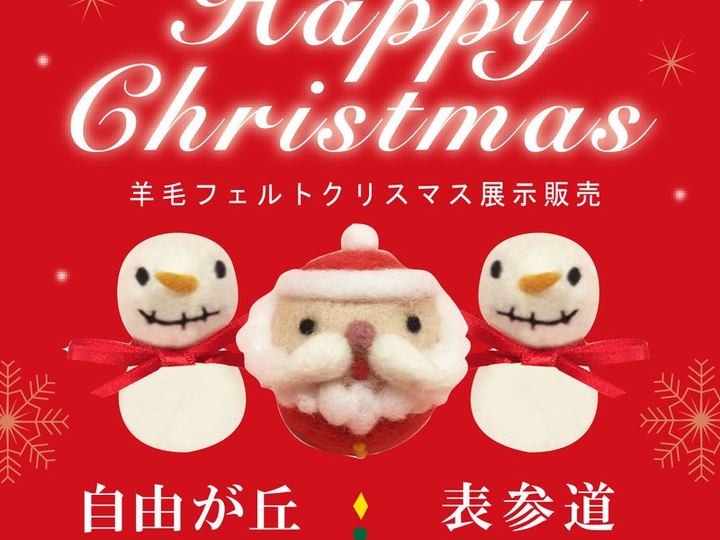【表参道教室】世界でったひとつだけ!クリスマスオーナメント作り♪の画像