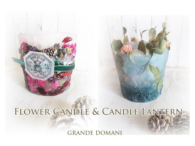 お花を詰め込んだ可愛いフラワーキャンドルとランタンを作りませんか♪の画像