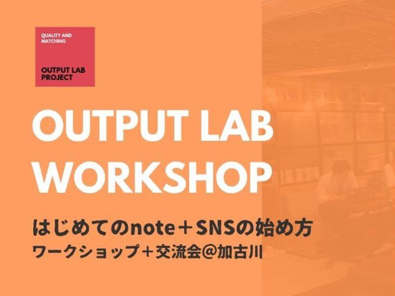 @加古川 初めての「note+SNS」はじめ方講座の画像