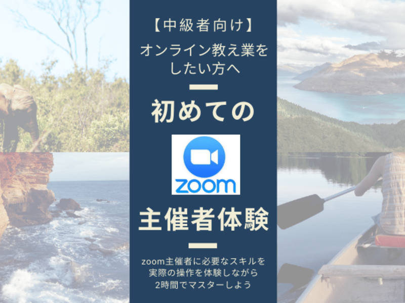 初めてのzoom【ホスト】体験★招待→開催→録画をマスターしよう!の画像
