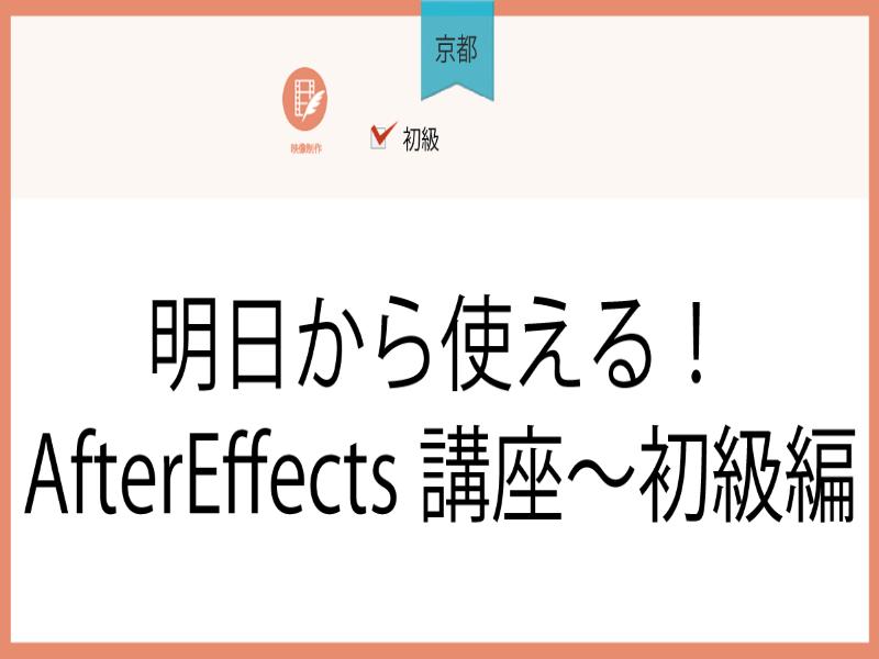 【京都】明日から使える!AfterEffects講座~初級編の画像