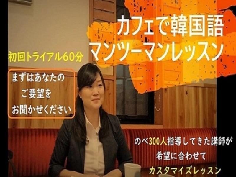 【オンライン】韓国語マンツーマンレッスン☆初回限定60分3000円の画像