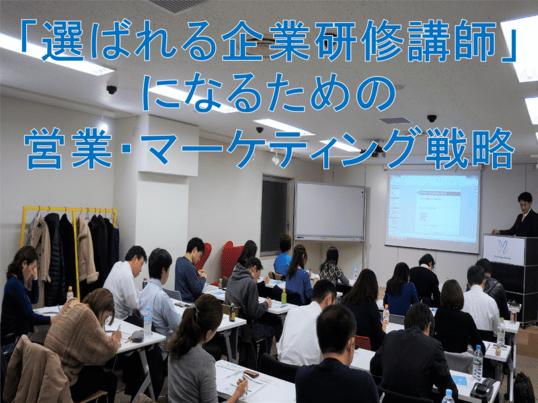 「選ばれる企業研修講師」になるための営業・マーケティング戦略の画像