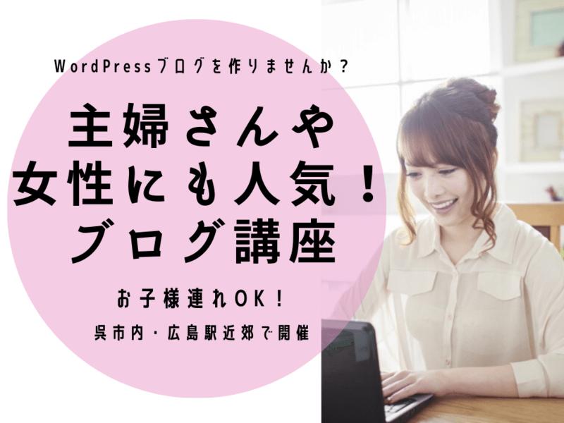 【子連れOK】 呉市・広島駅近郊のカフェでワードプレスブログ講座の画像