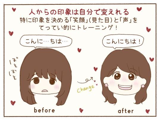 人見知りでも好印象はつくれる♡優しい笑顔の為の表情筋トレーニングの画像