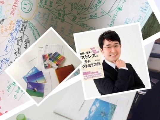 ストレマネジメント研究家×手帳習慣アドバイザー コラボセミナーの画像