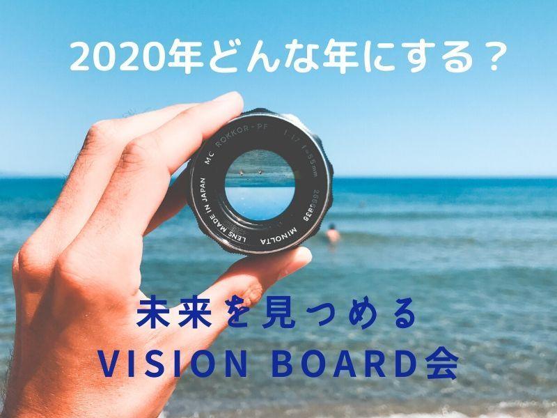 2020あなたは何をする?未来を掴め!ビジョンボード会の画像