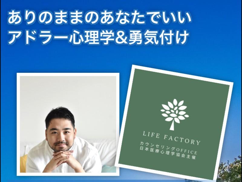 cafe de お茶会 アドラー心理学&勇気付けの画像