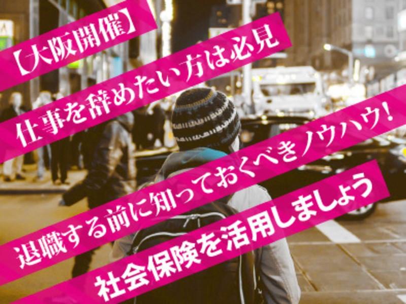 【大阪開催】退職する前に知っておくべきノウハウセミナーの画像