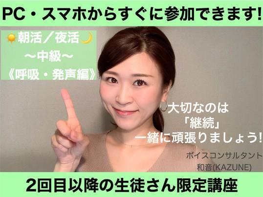 【朝活&夜活ボイトレ|中級】〜腹式呼吸・基礎発声編〜の画像