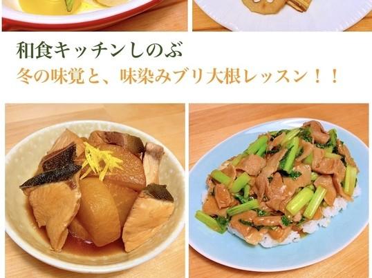 冬の味覚たっぷりと、ブリ大根、豚バラと小松菜のご飯も美味しい〜の画像