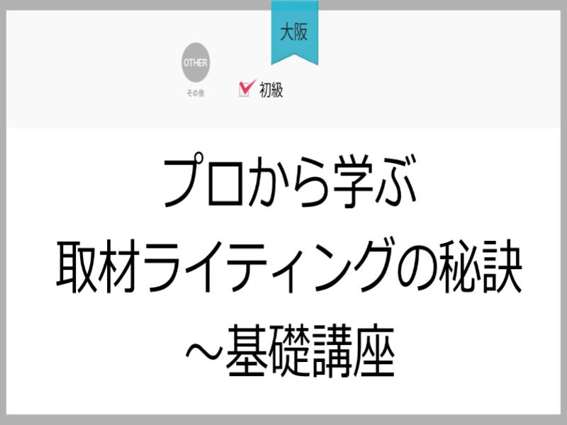 【大阪】プロから学ぶ取材ライティングの秘訣~基礎講座の画像