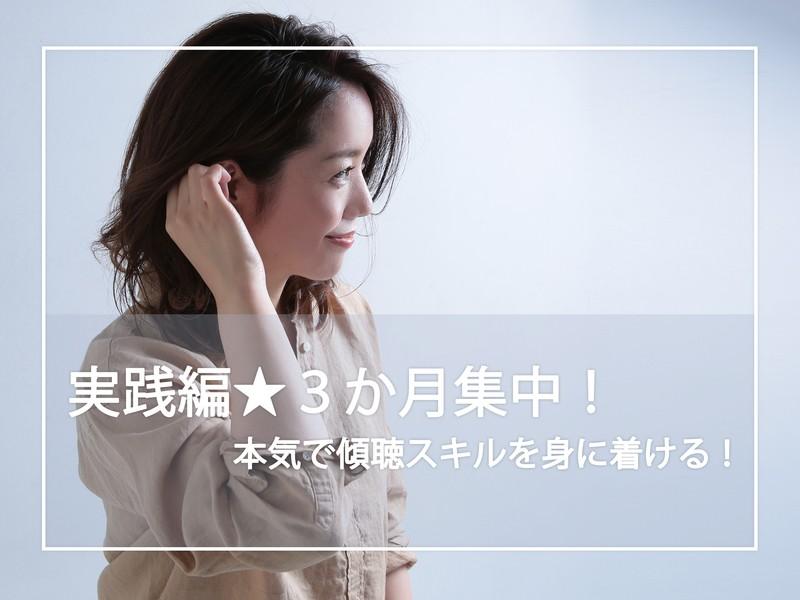 【実践編】3か月集中!本気で傾聴スキルを身に着ける!個人レッスンの画像