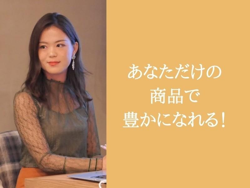 自信のないあなたが「理想の働き方で月収20万円を達成する」セミナーの画像