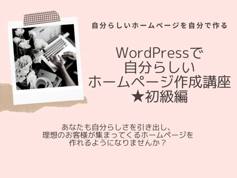 wordpressで自分らしいホームページ作成講座★初級編の画像