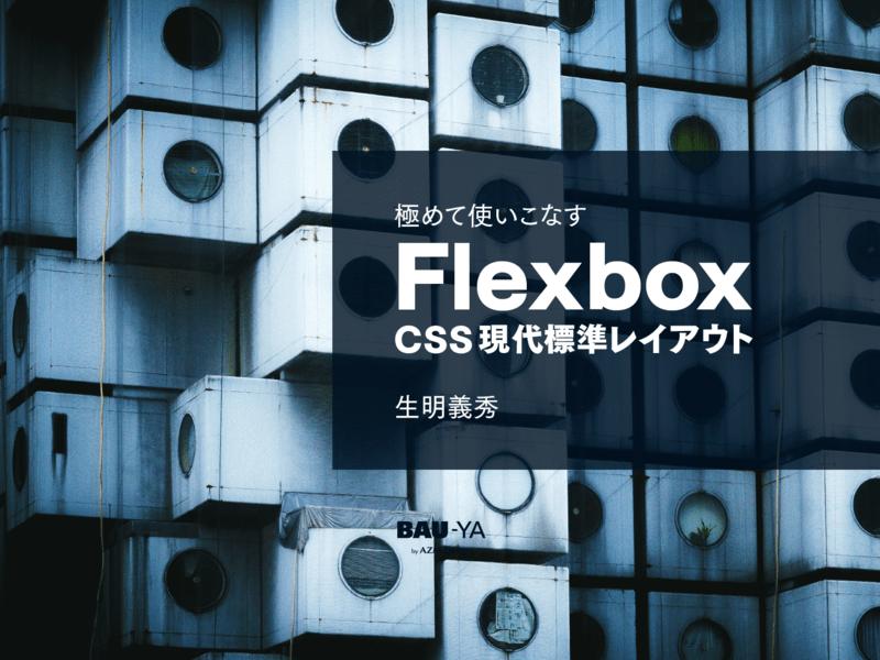 極めて使いこなす Flexbox CSS現代標準レイアウトの画像