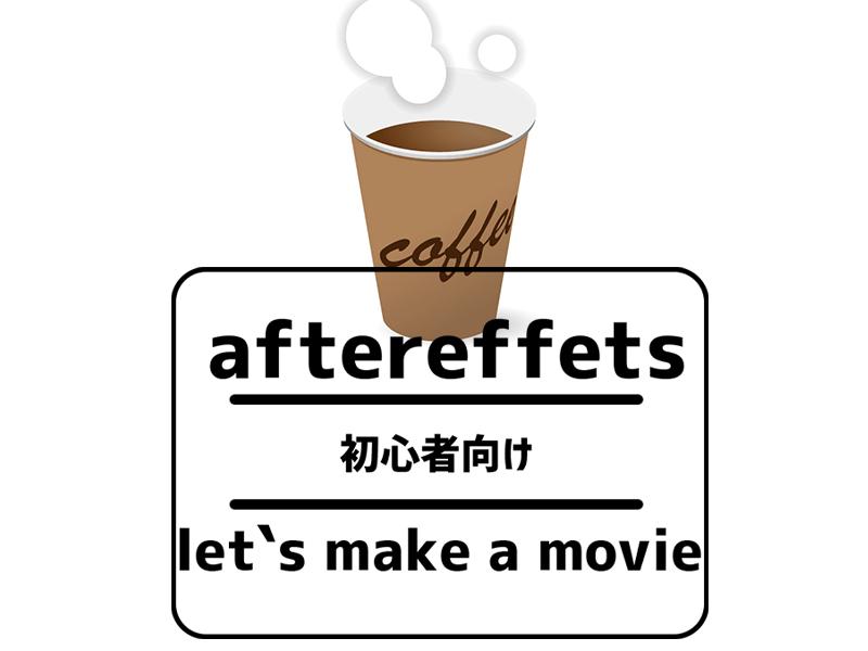 格安!AfterEffects講座 動画編集初心者歓迎♪の画像