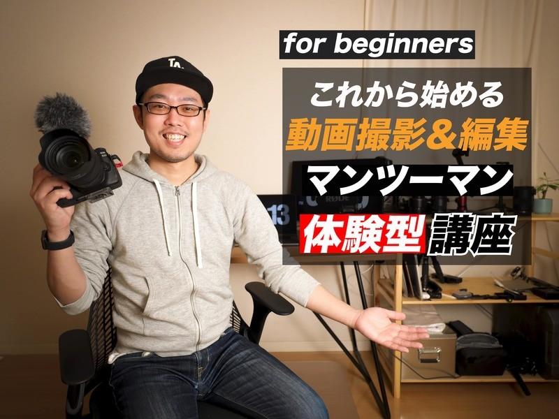 【オンライン可】動画撮影&動画編集!!これから始める体験型講座の画像