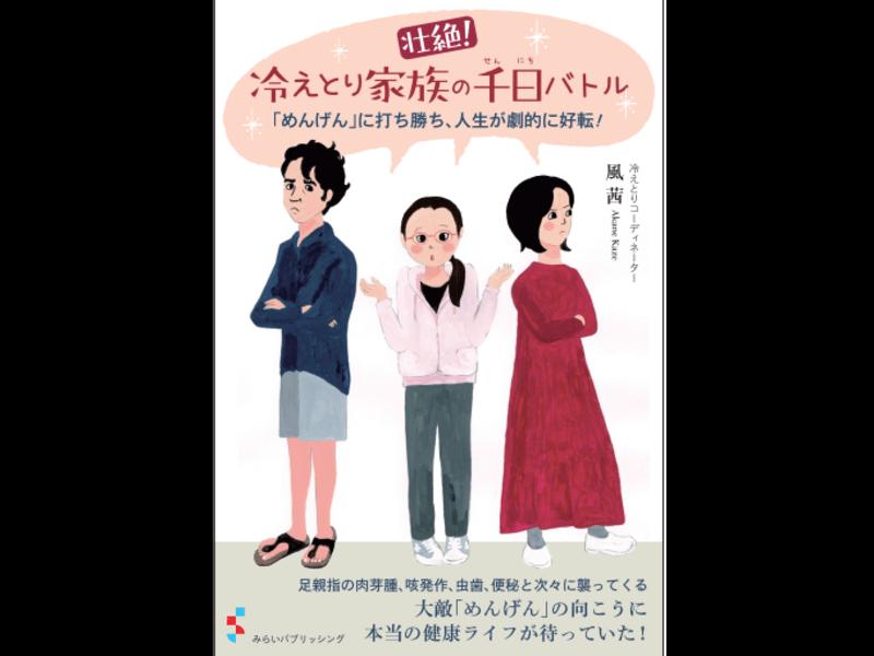 【オンライン開催】冷え改善コーディネートお話会の画像