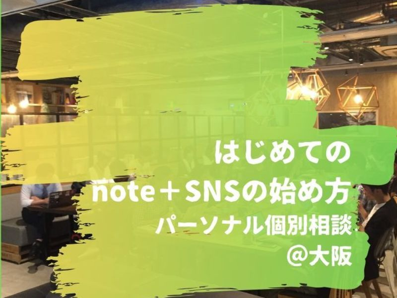 大阪 パーソナル・個別相談 note+SNSの始め方の画像