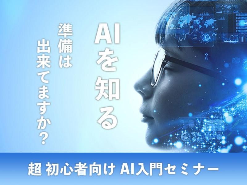 超初心者向け1日AI入門講座!スクールが運営の画像