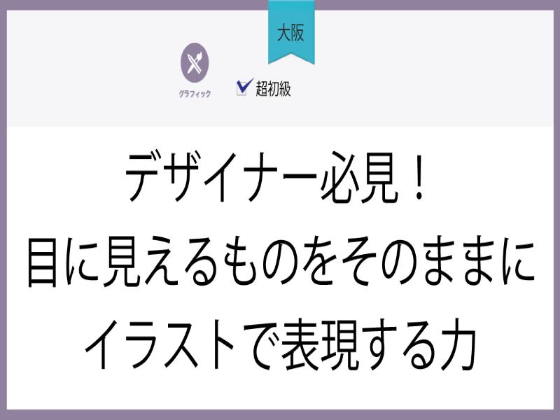 【大阪】デザイナー必見!目に見えるものをそのままにイラストで表現の画像