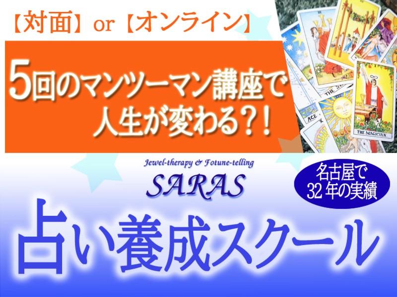 SARAS★占い養成スクールの画像