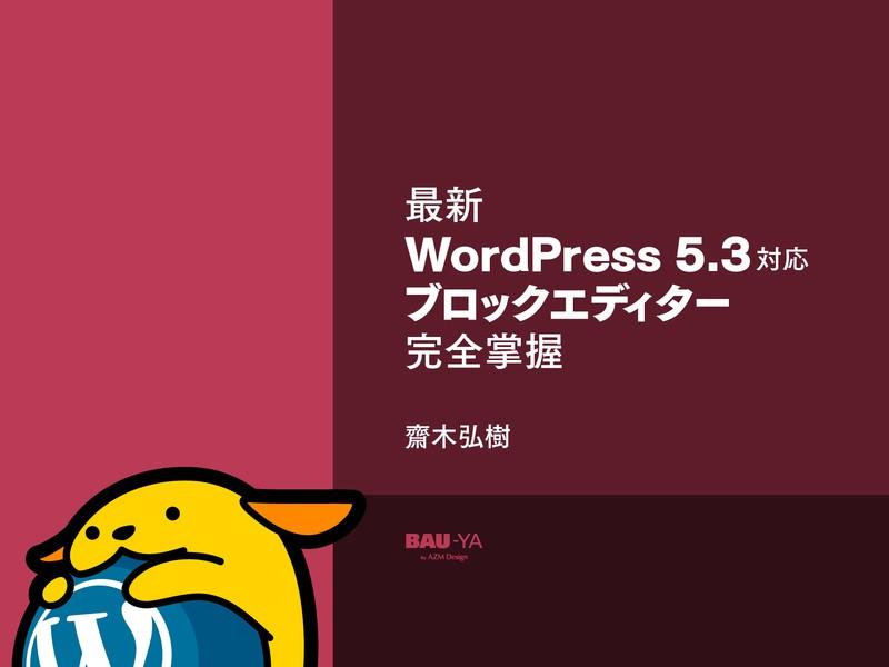 最新 WordPress 5.3対応 ブロックエディター 完全掌握の画像