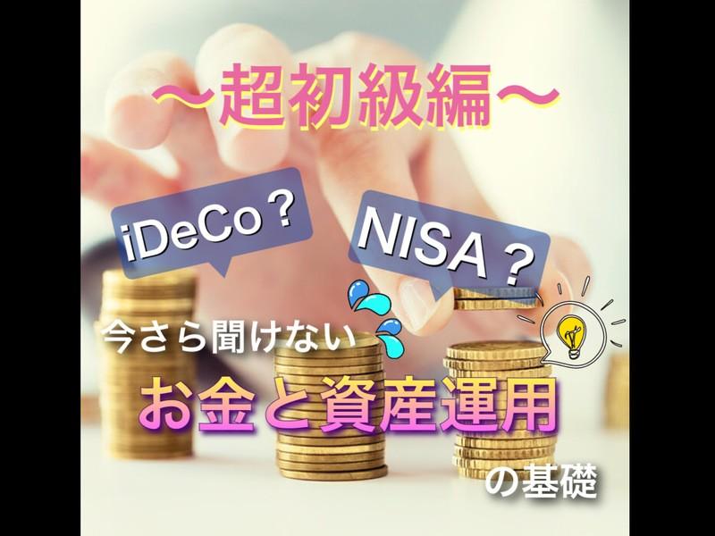 【超初級】NISA?iDeCo?今さら聞けないお金と資産運用の基礎の画像