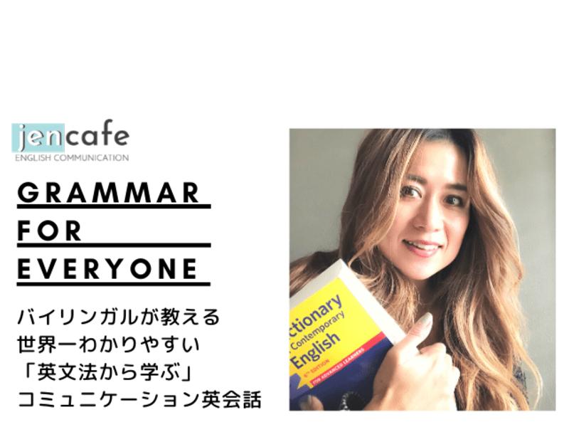 世界一わかりやすい「文法から学ぶ」コミュニケーション英会話の画像