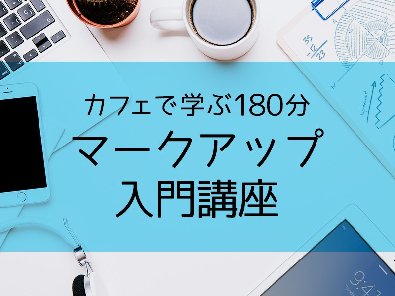 HTMLコーディング入門実践★6時間+2週間オンラインサポートの画像