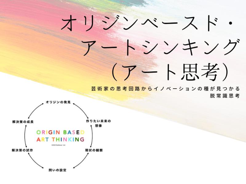 """【オンライン開催】ビジネス創出に応用できる本質的""""アート思考""""の画像"""