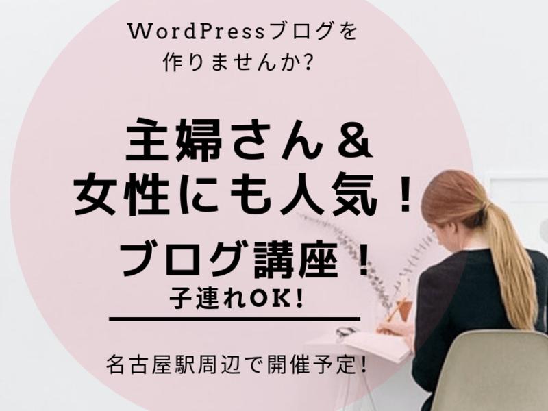 名古屋駅のカフェでワードプレスブログ講座【3時間でHP制作】の画像